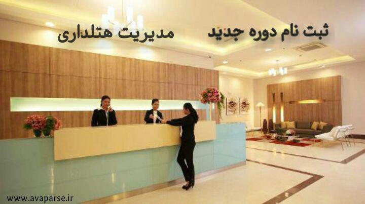 ثبت نام دوره مدیریت هتلداری