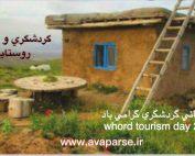 🌏 روز جهانی گردشگری بر همه علاقهمندان و فعالان این صنعت گرامی باد 📍موسسه آموزشي پيشگامان آوا پارسه